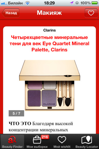 Allure beauty product finder
